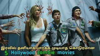 5 Hollywood zombie movie in tamil | movie explained | tubelight mind | tamil |
