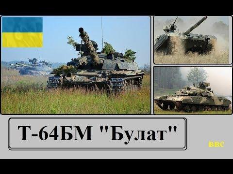 """Его величество - БМ """"Булат"""". Украинский танк Т-64 БМ """"Булат"""" – один из самых мощных танков (в Мире)"""