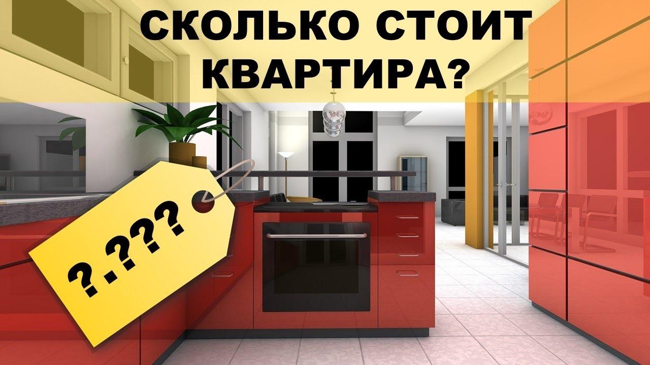 Из чего СКЛАДЫВАЕТСЯ ЦЕНА на квартиру?