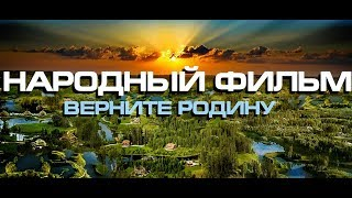Народный фильм 2018 Верните Родину 1,2,3 части Генерал Петров Путин Ефимов Федоров Мегре