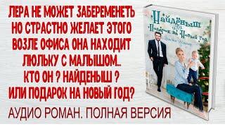 НАЙДЁНЫШ ИЛИ ПОДАРОК НА НОВЫЙ ГОД. Аудио роман. Полная версия. Настя Ильина.