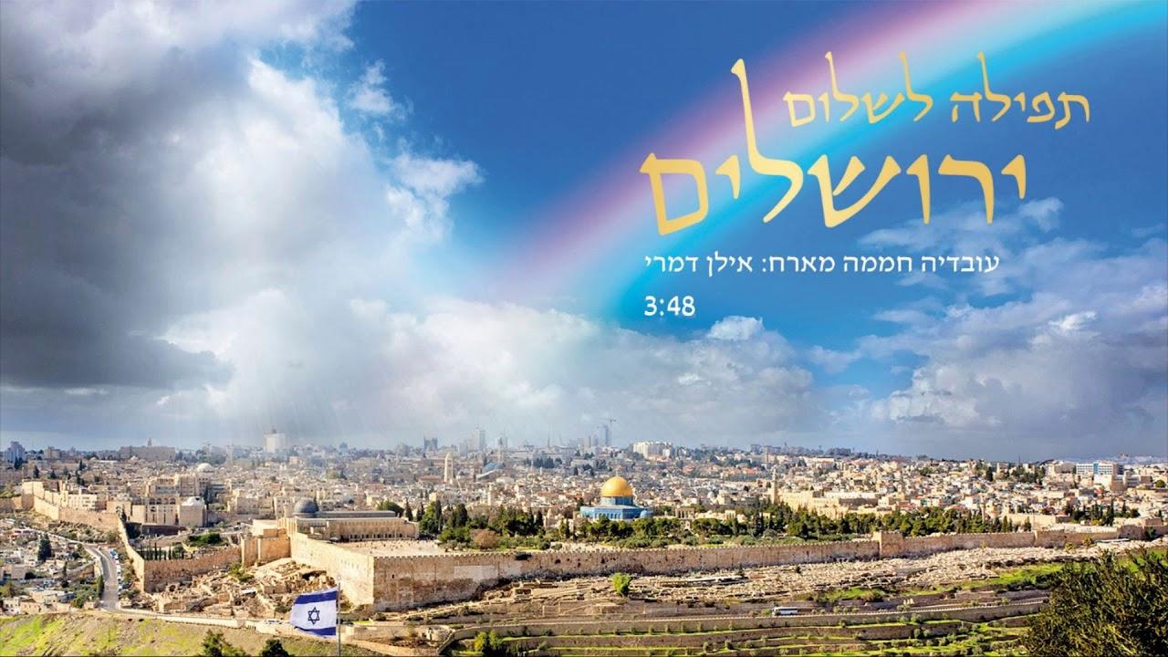 התפילה לשלום ירושלים - עובדיה חממה מארח את אילן דמרי