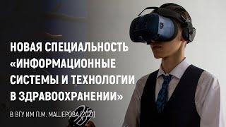 Новая специальность «Информационные системы и технологии в здравоохранении» в ВГУ