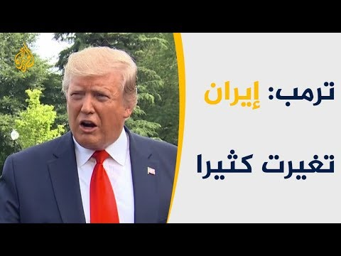 ترامب: إيران تغيرت ولم تعد تدعو بالموت لأميركا  - نشر قبل 20 دقيقة