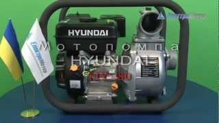 Мотопомпа Hyundai HY 80 смотреть