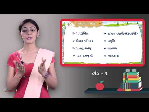 Gujarati Standard 7 Semester 2 Chapter 10 'Akhbari Nondh' Episode 1