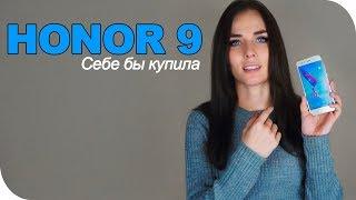 Honor 9 впечатления от использования