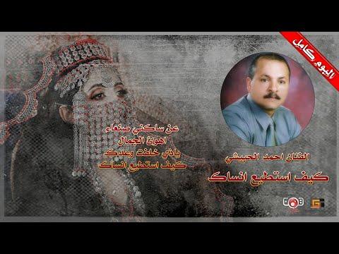 البوم كامل - كيف استطيع انساك | Ahmed Al Hobaishi  - Full of Album Kayf Astati Ainsak