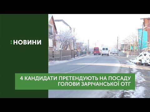 4 кандидати претендують на посаду голови Зарічанської ОТГ