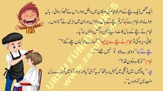 Urdu Funny Jokes 021