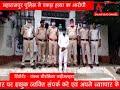 ADBHUT AAWAJ 18 08 2020  महाराजपुर पुलिस ने पकड़ा हत्या का आरोपी
