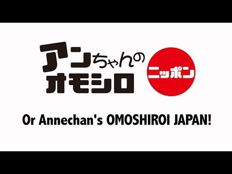 アンちゃんのオモシロ ニッポン 漫画ミュージアム編Vol1