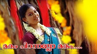 Actress Anusree Nair in Makam Pirannallo a song from Amme Narayana