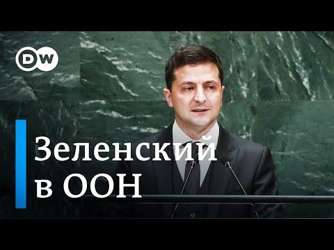 Президент Украины Владимир Зеленский обвинил Россию в агрессии - выступление в ООН в Нью-Йорке