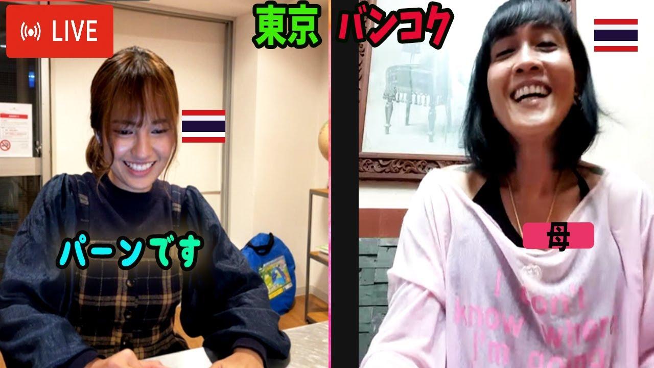 🔴【LIVE#25】タイの洪水は大変ですか?☆タイ人のお母さんとトーク