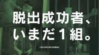 富士急ハイランドCM 絶望要塞「記者会見」篇 30秒バージョンです。 #ア...
