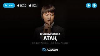 Еркін Нұржанов - Атақ (аудио)