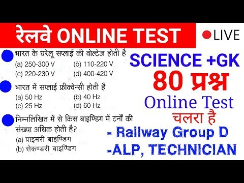 Online test railway group D, Alp, technician  //vv.imp science, gk quiz live test //