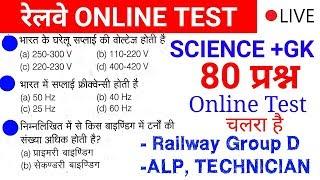 Online test railway group D, Alp, technician  //vv.imp science, gk quiz live test //
