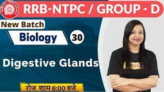 Class-30 || RRB NTPC (CBT-1) || Biology || By Amrita Ma'am || Digestive Glands