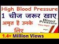 High Blood Pressure | एक चीज जरूर खाएं | अमृत है उनके लिए  | Treatment for High BP