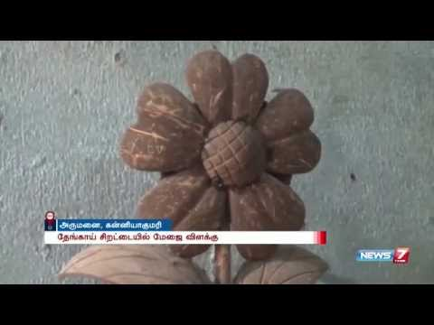 Unique Coconut Shell crafts attract tourists in Kanyakumari | News7 Tamil