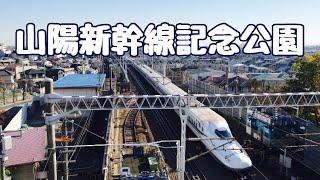地響きの後に、新幹線のすれ違いを見ることができた!山陽新幹線記念公園より