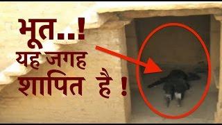 भारत की 5 सबसे भूतिया जगह जहाँ भूत रहते है   Most Haunted Places of India !