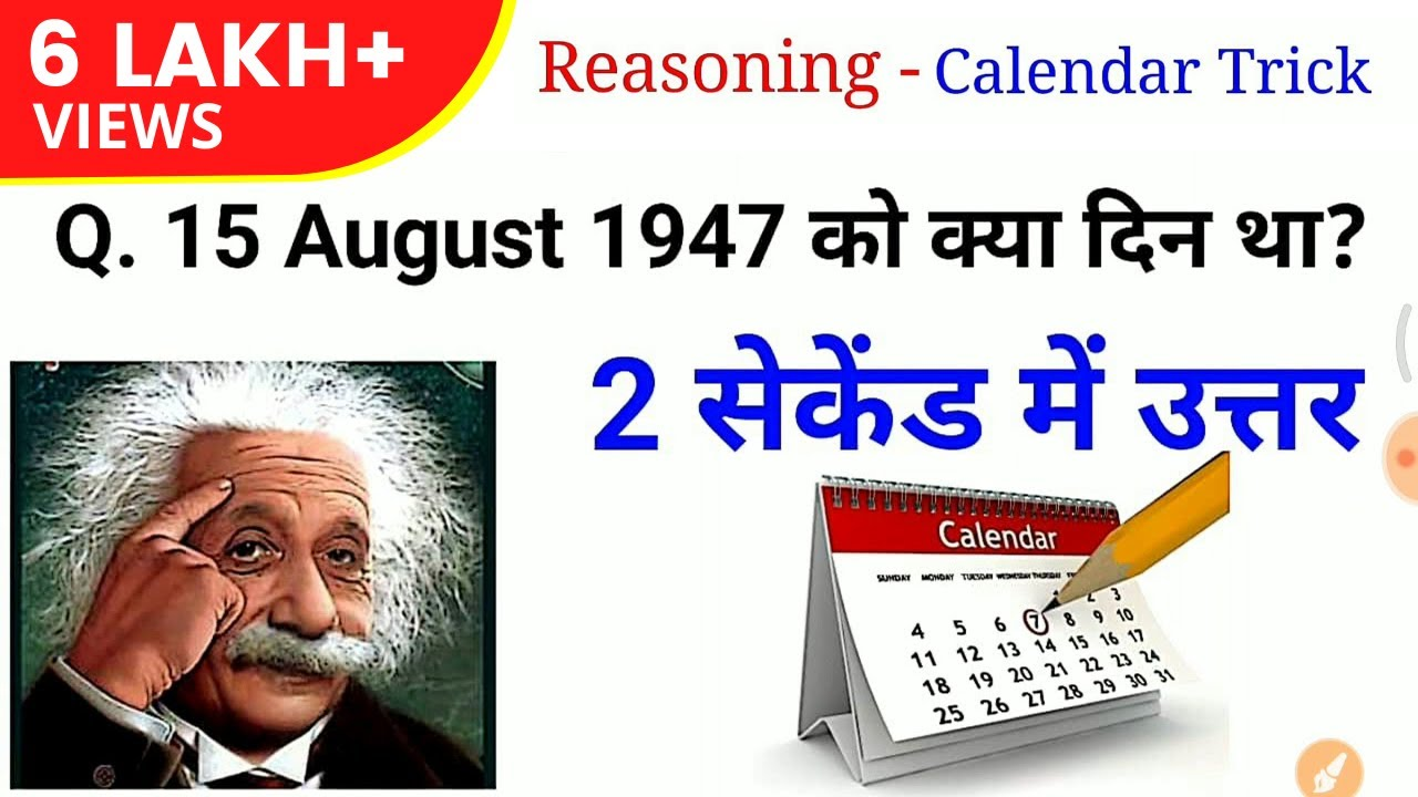 Calendar Reasoning Tricks In Hindi Pdf