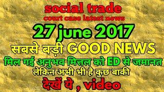 Social trade || court case || latest news || biggest good news || 27 june 2017 || मिल गई जमानत