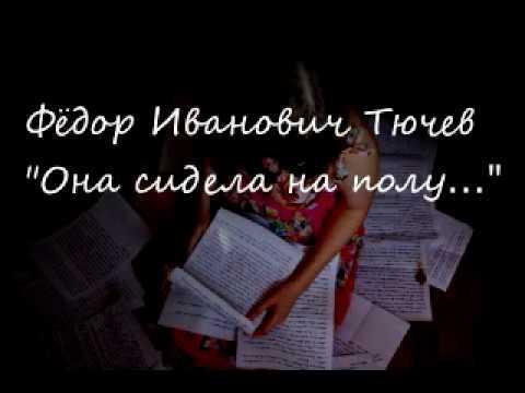 Изображение предпросмотра прочтения – ПолинаБудникова читает произведение «Она сидела наполу…» Ф.И.Тютчева