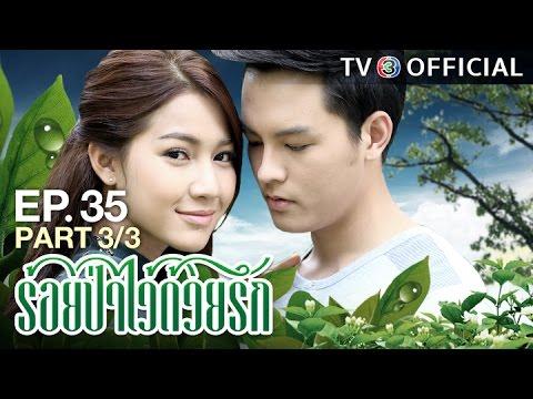 ย้อนหลัง ร้อยป่าไว้ด้วยรัก RoiPaWaiDuayRak EP.35 ตอนที่ 3/3 | 24-02-60 | TV3 Official