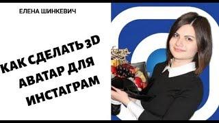 Как сделать 3D аватар для Инстаграм