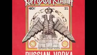Коррозия Металла - Russian Vodka Винил (Full Album 1993) RUSSIAN SOVIET THRASH METAL