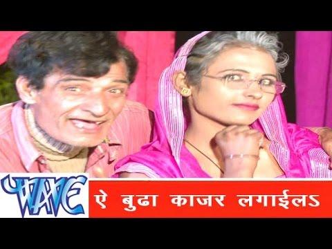 ऐ बूढ़ा काजर  Ae Budha Kajar Lagayila - Rasbhari Lageli - Bhojpuri Hot Songs 2015 HD
