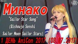 "Asia-караоке - Минако – ""Sailor Star Song"" [1 ДЕНЬ AniCon 2017 (08.07.2017)]"