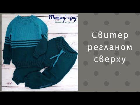 Детский свитер спицами. Размер - 104-110 см