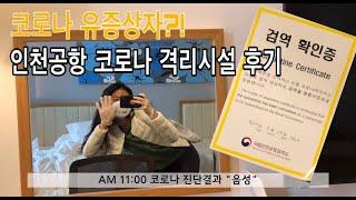 [자가격리VLOG] 인천공항 코로나19 임시격리시설이 …