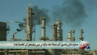 ملفات| مسلحو داعش يحاصرون أكبر مصفاة نفط  عراقية فى بيجى ويتوجهون إلى العاصمة بغداد
