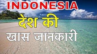 INDONESIA FACTS IN HINDI || इंडोनेशिया सबसे रोमांचक देश || INDONESIA FACTS AND HISTORY || INDONESIA