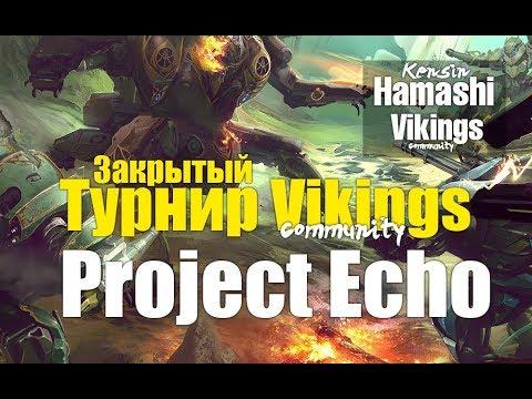 Project Echo. Закрытый турнир. Кто сильнейший !? )