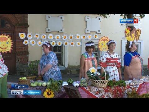 В Торопце с размахом отметили День города