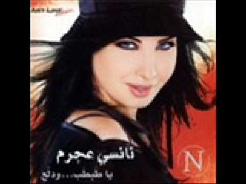 nancy ajram ashtiki meno mp3