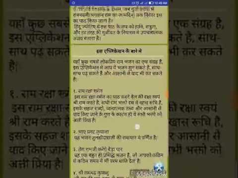 Ram Raksha Stotra And Ram Bhajans Youtube