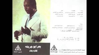 Bahr Abou Gresha - Samara / بحر ابو جريشة - سماره