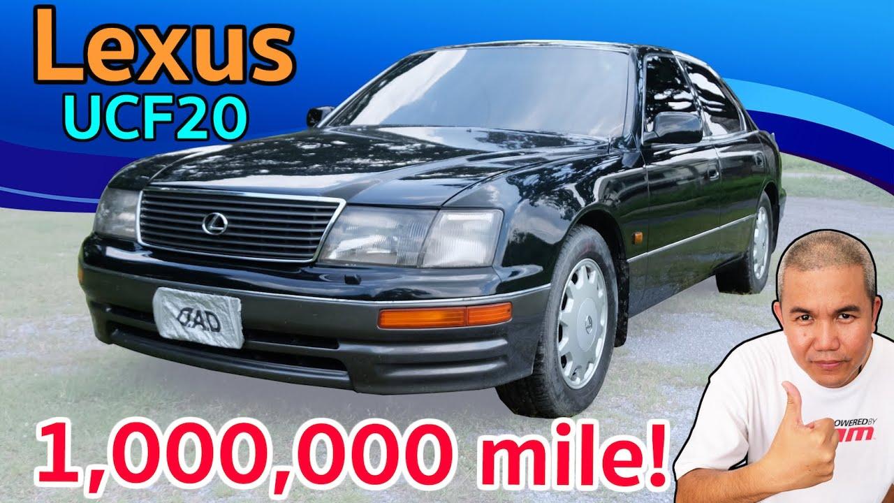 รีวิว รถมือสอง Lexus LS400 กับระยะทาง 1,000,000 ไมล์ ใครจะเชื่อว่ารถคันหนึ่งจะข้ามเส้นนี้ไปได้