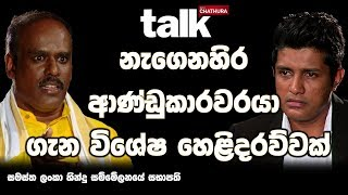talk-with-chatura-5