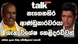 ඉස්ලාම් අන්තවාදය ගොඩනැගුණු හැටි | Talk With Chatura (Full Episode)