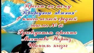 """Школа №16 Гянджа 3 класс проект на тему """"Природные явления"""" - 1"""