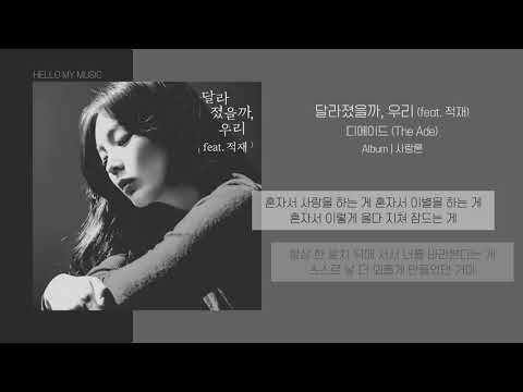 디에이드 (The Ade) - 달라졌을까, 우리 (feat. 적재)   가사